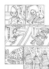 竹肉物語0014