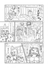 竹肉物語0029