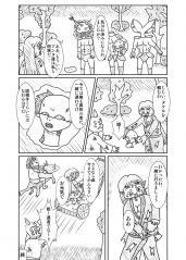 竹肉物語0032