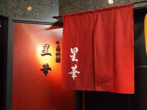 Hoshinohana_1211-109.jpg