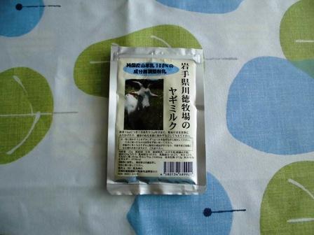 ヤギミルクパウダー