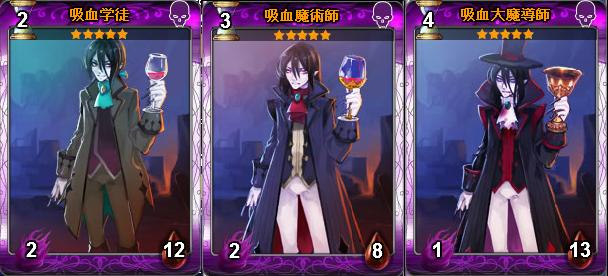 吸血魔術師