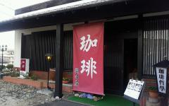 岡田家 (3)