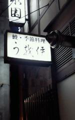 うを伊 201302 (2)