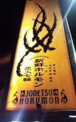 情熱ホルモン 天満 (2)