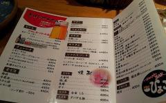 ひよこたこ焼 (4)