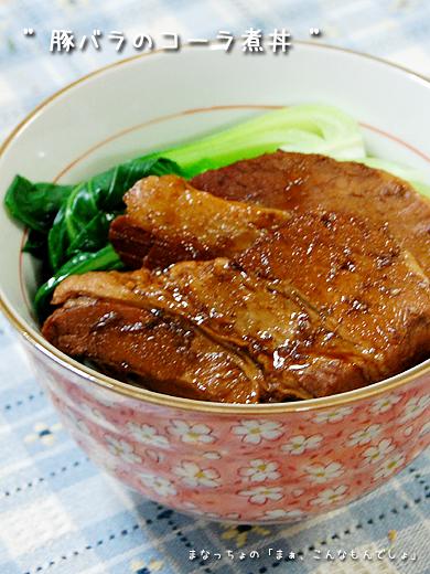 豚バラのコーラ煮丼