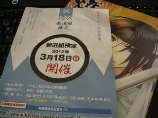 201203新選組検定12