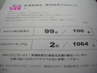 201203新選組検定13