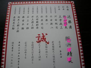 201203新選組検定16
