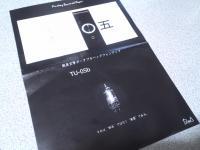 ポタ研2012夏