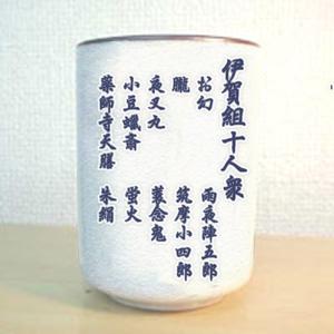 湯呑アイコラ_w300