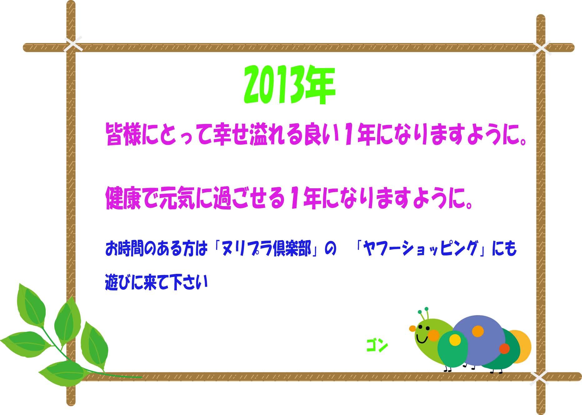 青虫さんフレーム 2013年