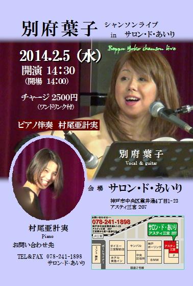 別府葉子さんライブ 20140205