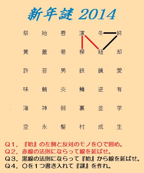 新年謎NQ