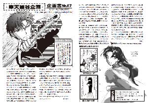 企画書No.67.pdf