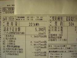 001_20120706102048.jpg