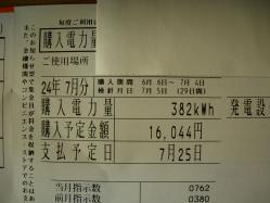 002_20120706102048.jpg