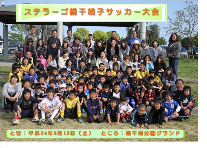 2012親子サッカー大会