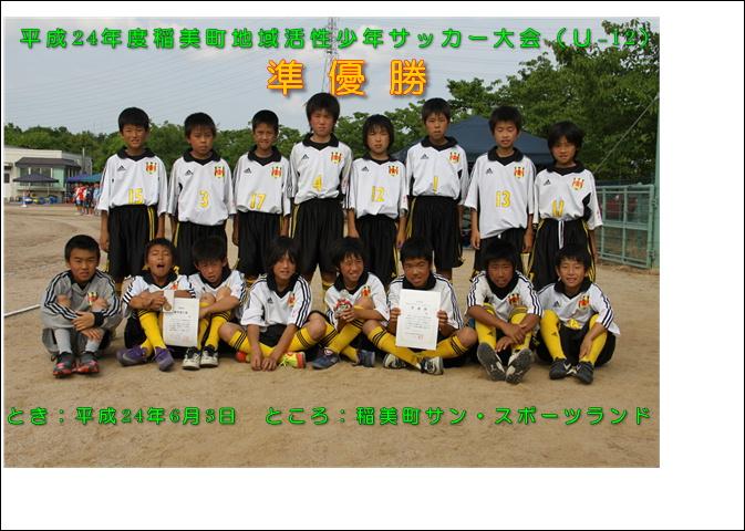 H24稲美招待U-12