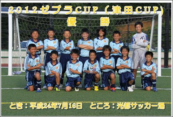 2012津田CUP