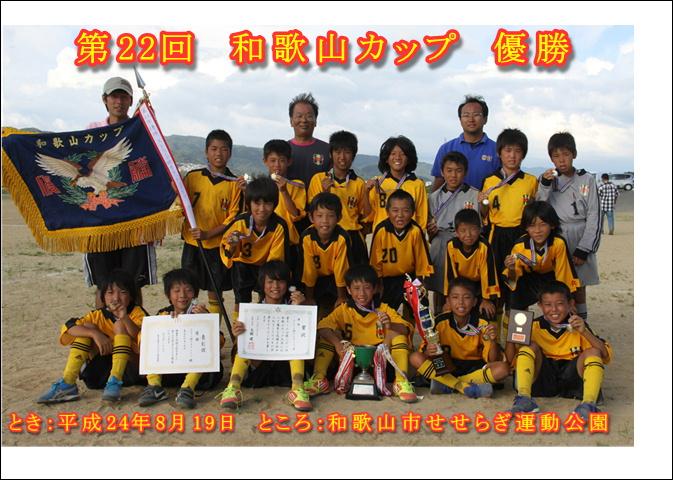 2012和歌山カップ