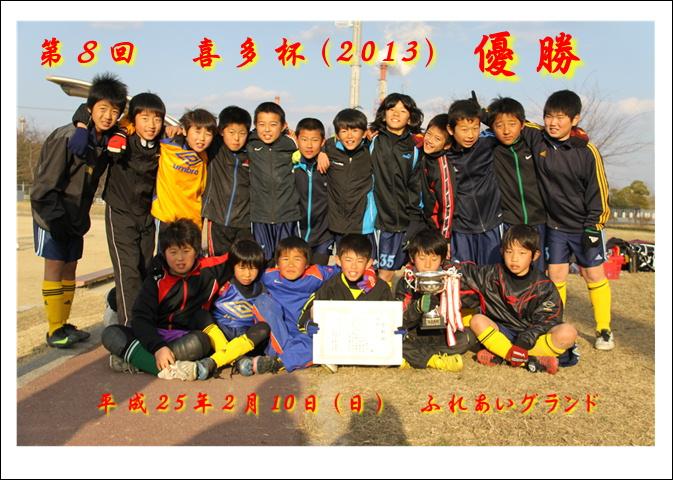 2013喜多杯