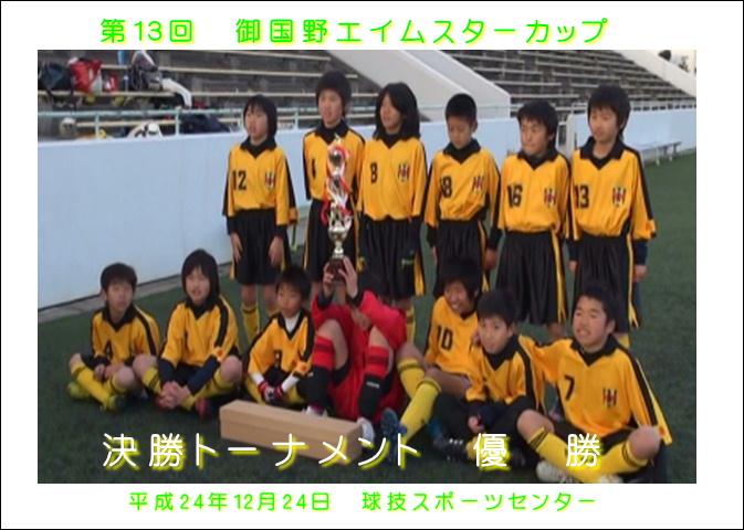 2012エイムスターカップ
