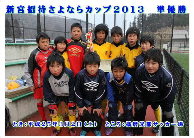 新宮招待さよならカップ2013