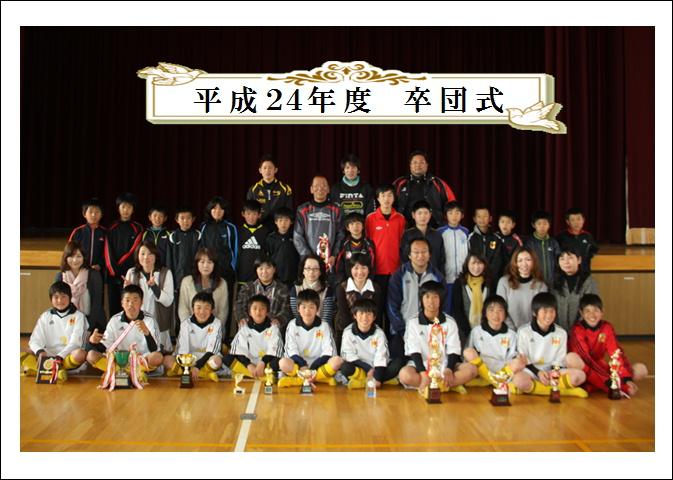 平成24年度卒団式2