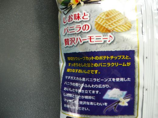 calbeepotatochipszeitakuvanilla120627-2.jpg
