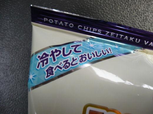calbeepotatochipszeitakuvanilla120627-3.jpg