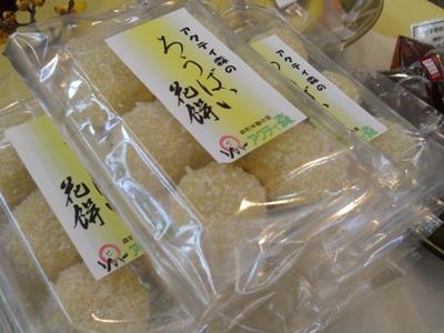コピー ~ ロウバイ餅 006
