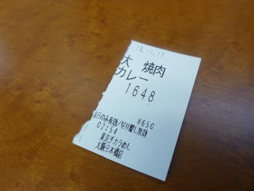P1090696.jpg