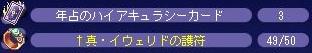 TWCI_2012_11_29_15_30_26.jpg