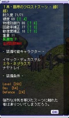 TWCI_2012_12_6_23_31_54.jpg