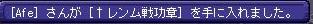 TWCI_2012_12_9_22_46_5.jpg