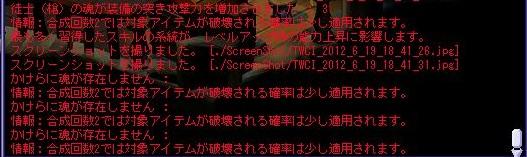TWCI_2012_6_19_18_42_12.jpg