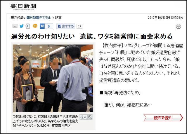 朝日新聞 2012.10.30