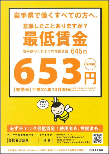 岩手県 最低賃金 653円