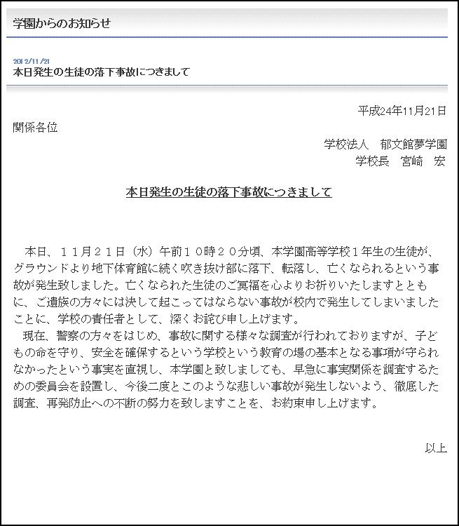 郁文館 学園からのお知らせ