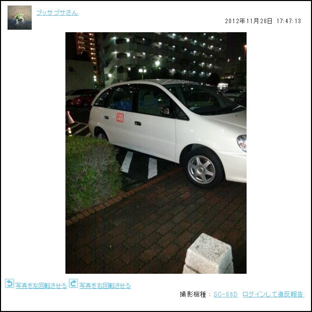 まごころスタッフ 違法駐車①
