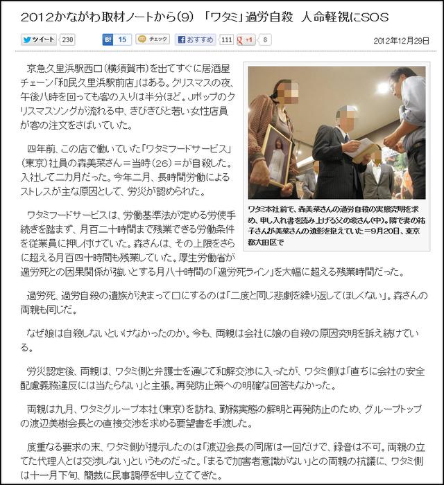 東京新聞 2012年12月29日 ワタミ 過労自殺