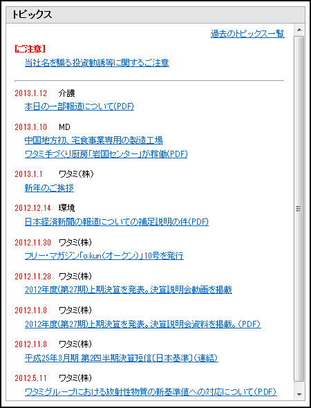 ワタミ株式会社 トピックス 死亡