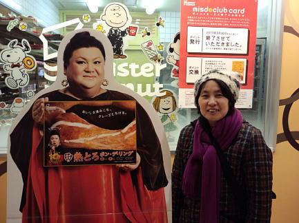 2014.01.09 akiko matsuko