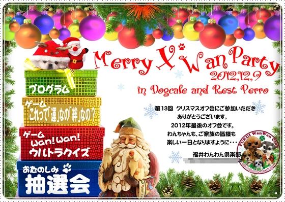 2012,12,10クリスマス会6