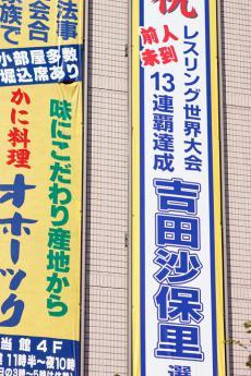13_yoshida.jpg
