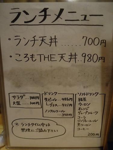 1411koromo2008.jpg