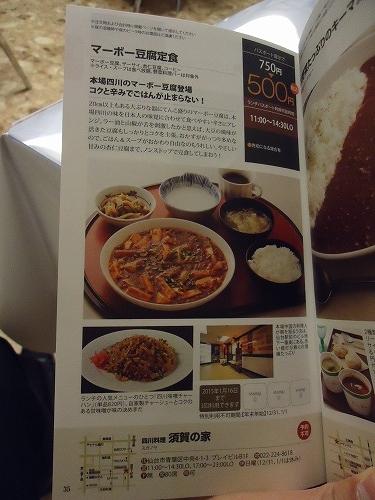 1411suganoya007.jpg