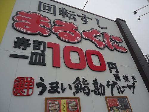 1412marukuni003.jpg